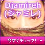 Djamireh