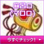 麻呂ロ(マロロ)