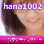hana1002