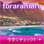 toraramaro
