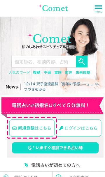 コメット(comet)の登録方法の手順1